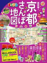 まっぷる 超詳細!京都さんぽ地図'19