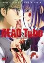 DEAD Tube 〜デッドチューブ〜 1【電子書籍】[ 山口ミコト ]
