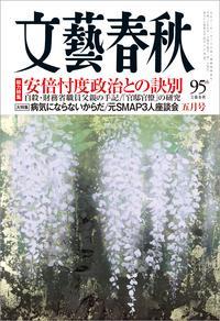 文藝春秋2018年5月号【電子書籍】[ 立花隆 ]
