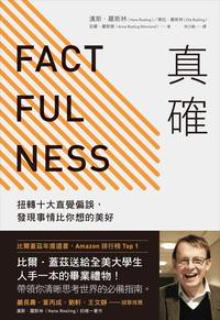 真確:?轉十大直覺偏誤,發現事情比?想的美好FACTFULNESS: Ten Reasons We're Wrong About the World--and Why Things Are Better Than You Think【電子書籍】[ 漢斯.羅斯林 ]