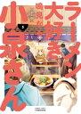 ラーメン大好き小泉さん(5)【電子書籍】[ 鳴見なる ]