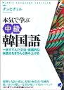 本気で学ぶ中級韓国語(音声DL付き)【電子書籍】[ チョ・ヒチョル ]