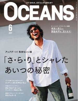 OCEANS(オーシャンズ) 2017年6月号【電子書籍】