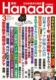月刊Hanada2021年3月号【電子書籍】