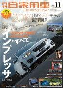 月刊自家用車 2016年 11月号