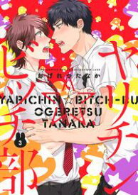 ヤリチン☆ビッチ部 (3)【電子書籍】[ おげれつたなか ]