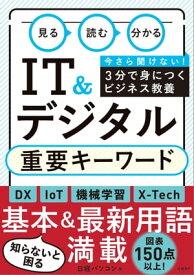 見る 読む 分かる IT&デジタル 重要キーワード【電子書籍】