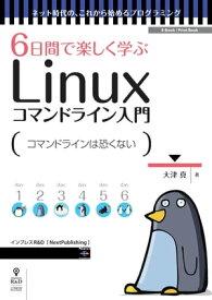6日間で楽しく学ぶLinuxコマンドライン入門コマンドの基本操作を身につけよう【電子書籍】[ 大津 真 ]