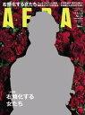 AERA 2017.5.1&8【電子書籍】