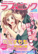 ラブ×ピンク ケダモノ男子の野外責め Vol.05 【電子限定シリーズ】