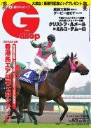 週刊Gallop 2015年4月5日号