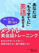 あなたは「もうすでに」英語を話せる 持っている力で話すメントレ英会話トレーニング