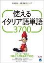 使えるイタリア語単語3700(音声DL付き)【電子書籍】[ 佐藤徳和 ]