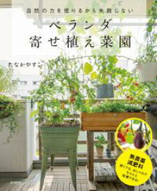 ベランダ寄せ植え菜園自然の力を借りるから失敗しない【電子書籍】[ たなかやすこ ]