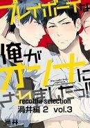 recottia selection 渦井編2 vol.3