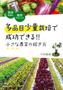 多品目少量栽培で成功できる!! 小さな農業の稼ぎ方