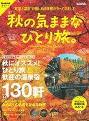 男の隠れ家 別冊 秋の気ままなひとり旅