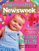 ニューズウィーク日本版別冊 特別編集 0歳からの教育 【学習編】 (メディアハウスムック)