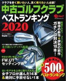中古ゴルフクラブベストランキング 2020【電子書籍】