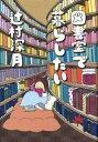 図書室で暮らしたい【電子書籍】[ 辻村深月 ]
