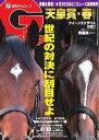 週刊Gallop 2017年4月30日号【電子書籍】