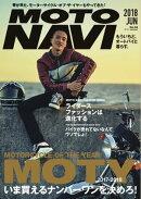 MOTO NAVI(モトナビ) NO.94 2018 June