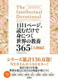 1日1ページ、読むだけで身につく世界の教養365 人物編【電子書籍】[ デイヴィッド・S・キダー ]