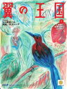 翼の王国 2018年5月号【電子書籍】
