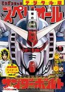ビッグコミックスペリオール 2021年15号(2021年7月9日発売)