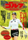 週刊ゴルフダイジェスト 2017年5月9日・16日号【電子書籍】