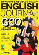 [音声DL付]ENGLISH JOURNAL (イングリッシュジャーナル) 2019年7月号 〜英語学習・英語リスニングのための月刊誌 […