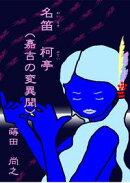 名笛 柯亭(嘉吉の変異聞)