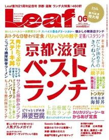 Leaf 2017年6月号【電子書籍】