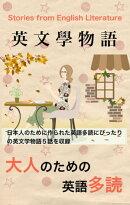 英文学物語: 大人のための英語多読本