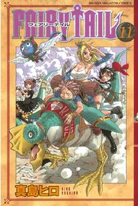 FAIRYTAIL11巻