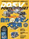 DOS/V POWER REPORT 2016年12月号【電子書籍】