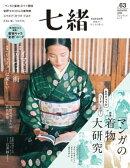 七緒 vol.63ー (プレジデントムック)