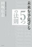 未来を予見する「5つの法則」〜弁証法的思考で読む「次なる変化」〜