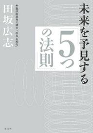 未来を予見する「5つの法則」〜弁証法的思考で読む「次なる変化」〜【電子書籍】[ 田坂広志 ]