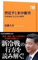 習近平と米中衝突 「中華帝国」2021年の野望