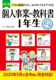 改訂3版 個人事業の教科書1年生【電子書籍】[ 宇田川敏正 ]