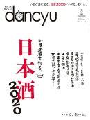 dancyu (ダンチュウ) 2020年 3月号 [雑誌]