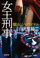 女王刑事(デカ) 闇カジノロワイヤル