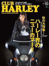 CLUB HARLEY 2015年10月号 Vol.183【電子書籍】
