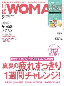 日経ウーマン 2019年9月号 [雑誌]【電子書籍】