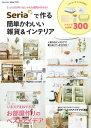 Seriaで作る簡単かわいい雑貨&インテリア【電子書籍】
