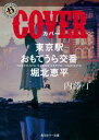 COVER 東京駅おもてうら交番・堀北恵平【電子書籍】[ 内藤 了 ]