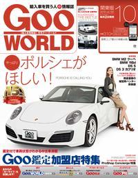 GooWORLD 2016年10月号2016年10月号【電子書籍】