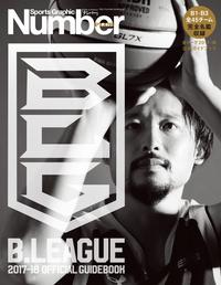 Number PLUS B.LEAGUE 2017-18 OFFICIAL GUIDEBOOK (Sports Graphic NumberPLUS(スポーツ・グラフィック ナンバー …