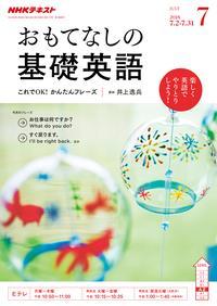 NHKテレビ おもてなしの基礎英語 2018年7月号[雑誌]【電子書籍】